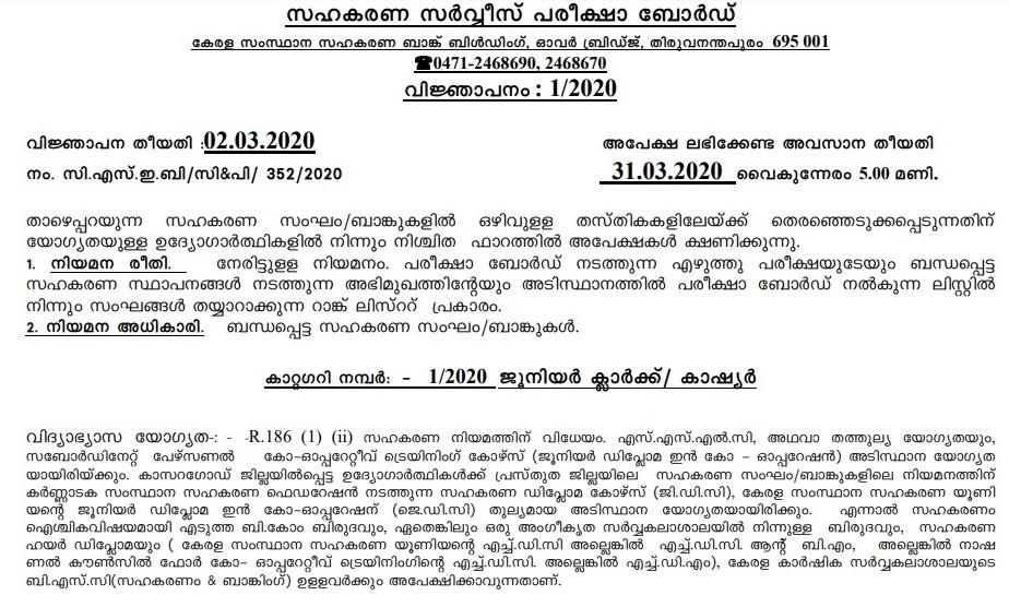 CSEB Kerala Clerk Recruitment