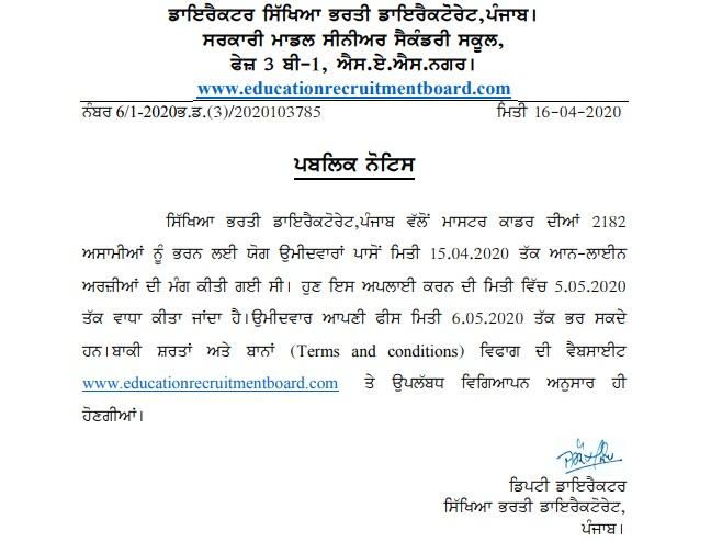 PSEB New Recruitment