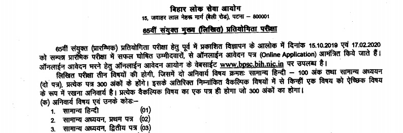 BPSC Notification 65th CCE Mains Exam