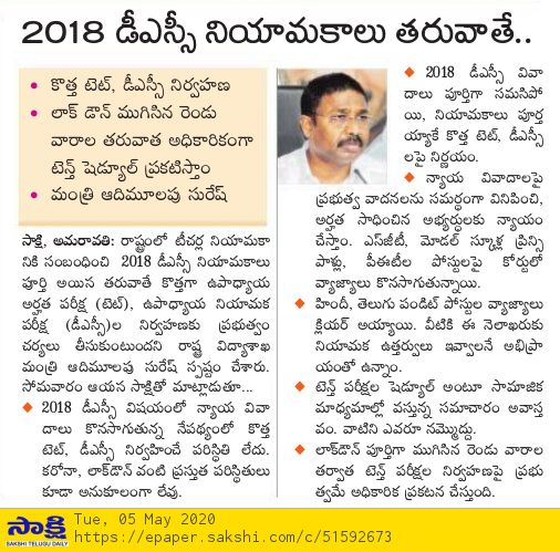 ap-tet-2020-to-be-announced-after-lockdown
