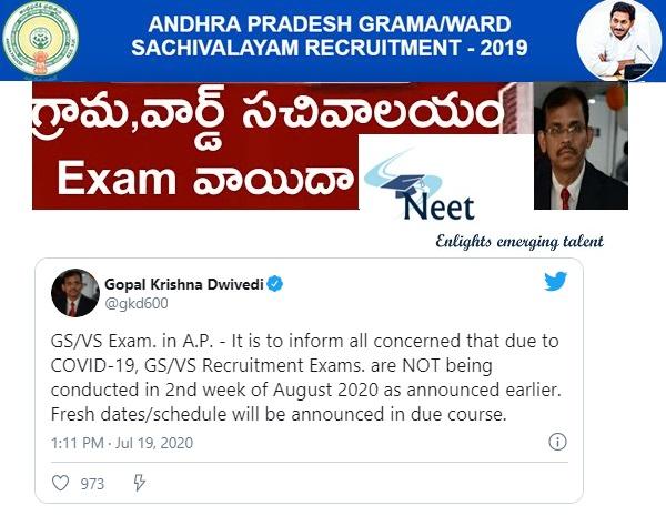 AP-Grama-Sachivalayam-Exams-Postponed-2020
