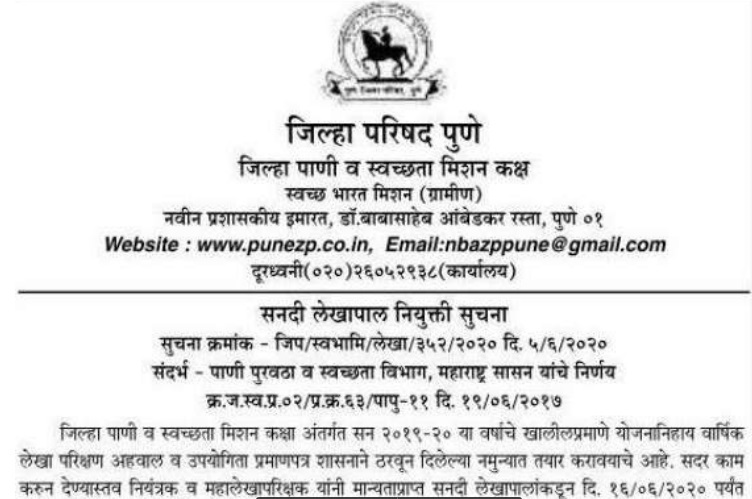 Pune ZP Recruitment 2020