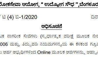 KPSC Group C Jobs 2020