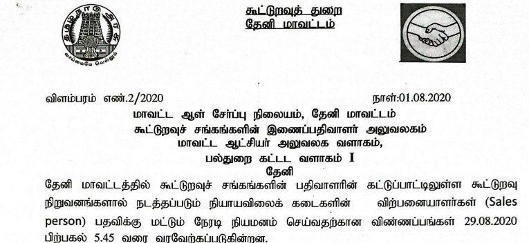 TNCSC Recruitment 2020