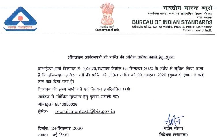 Bureau of Indian Standards Recruitment 2020