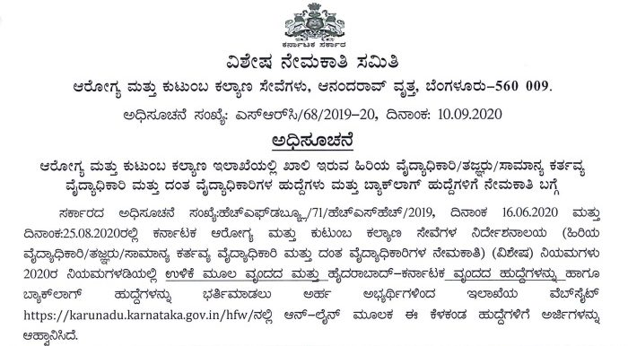 DHWS Karnataka Recruitment