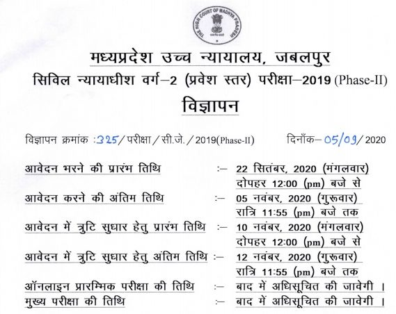 MP High Court Civil Judge Recruitment
