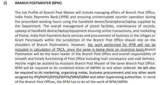 TN Postal Circle GDS Recruitment