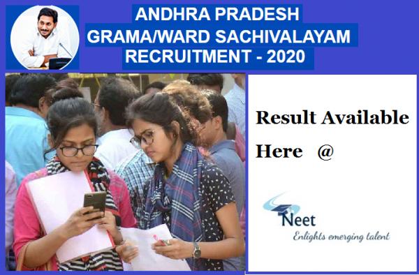 ap-grama-sachivalayam-result-download-2020