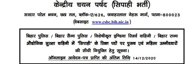 Bihar Police Constable Jobs 2020
