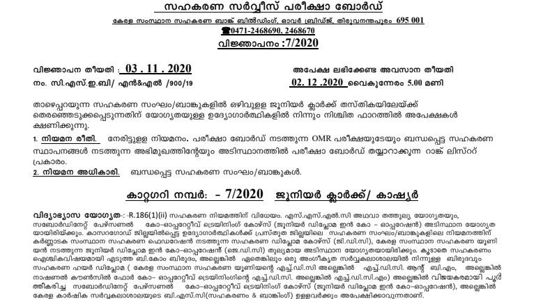 CSEB Kerala Clerk Jobs 2020