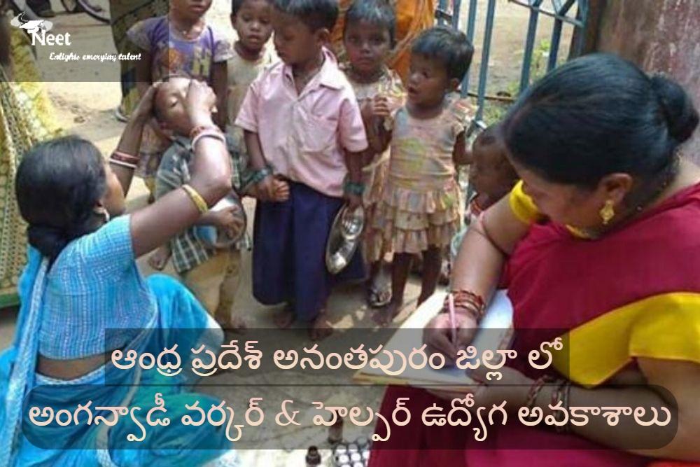ICDS Anantapuram District Recruitment 2020