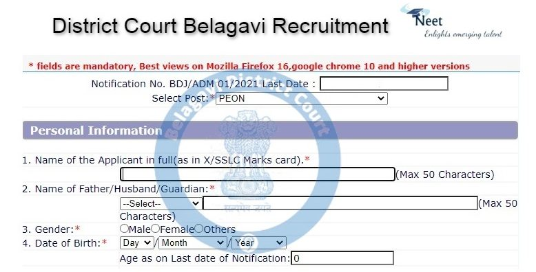 District Court Belagavi Recruitment 2021