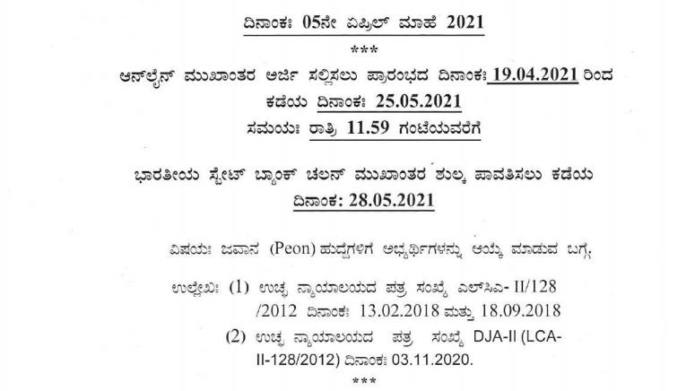 Dakshina kannada District Recruitment 2021