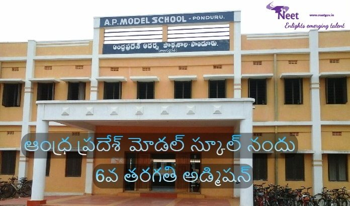 AP Model School Entrance Exam 2021