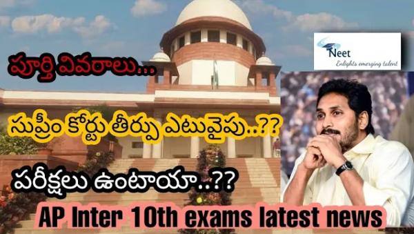 AP Inter Exams 2021 Latest News