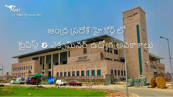 Andhra Pradesh High Court Recruitment 2021