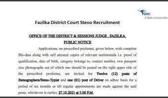 Fazilka District Court Recruitment 2021
